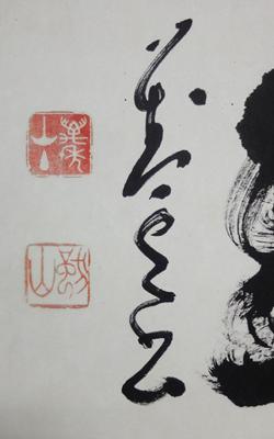 Hashimoto Dokuzan 3