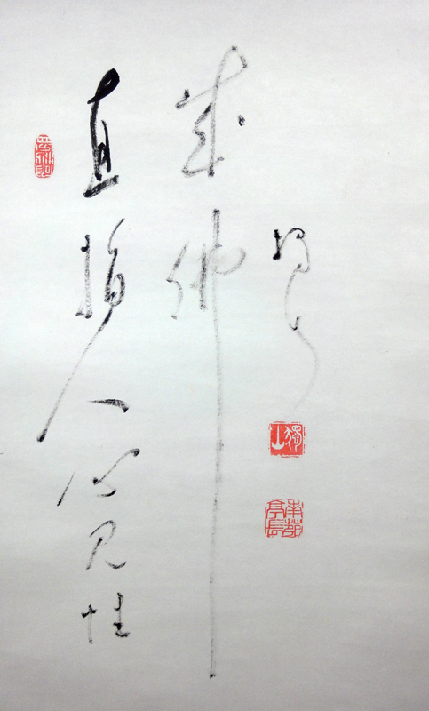 DokuzanGengi (Hashimoto Dokuzan) 3