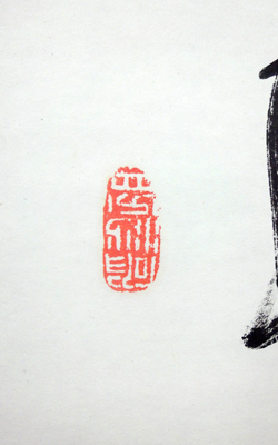 DokuzanGengi (Hashimoto Dokuzan) 5