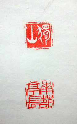 DokuzanGengi (Hashimoto Dokuzan) 6