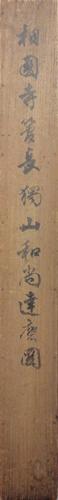 DokuzanGengi (Hashimoto Dokuzan) 7