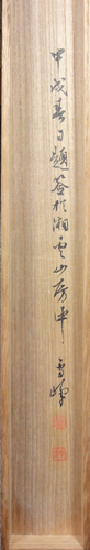 DokuzanGengi (Hashimoto Dokuzan) 8