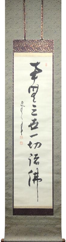 慧寂(曇華) 1