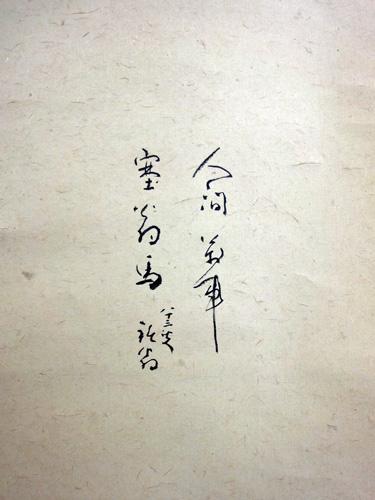 益田孝(鈍翁)4