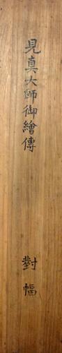 奥村恭法 4