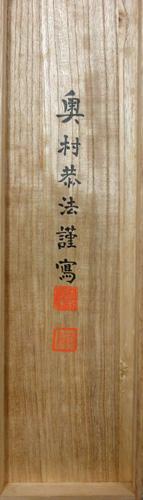 奥村恭法 5
