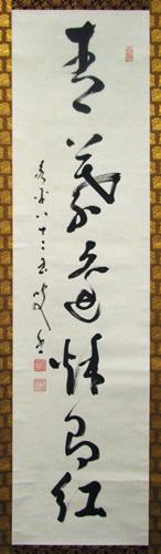 明峰慧玉(泰慧玉) 2