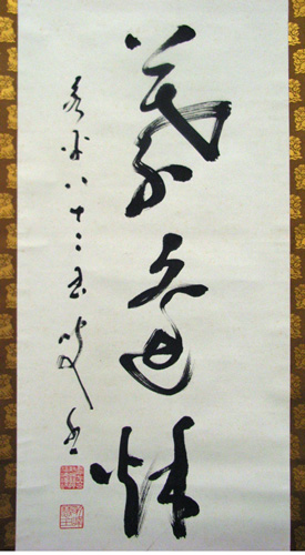 明峰慧玉(泰慧玉) 3