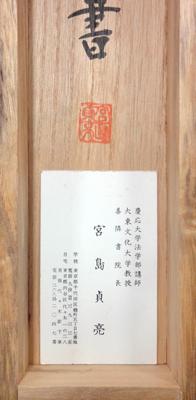 宮島詠士 6