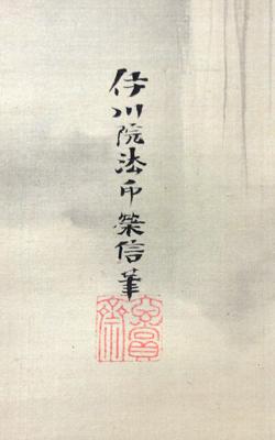 狩野栄信 6
