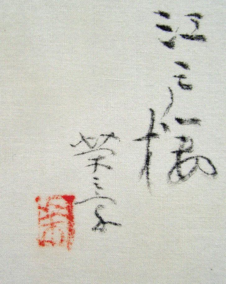 加藤栄三 5