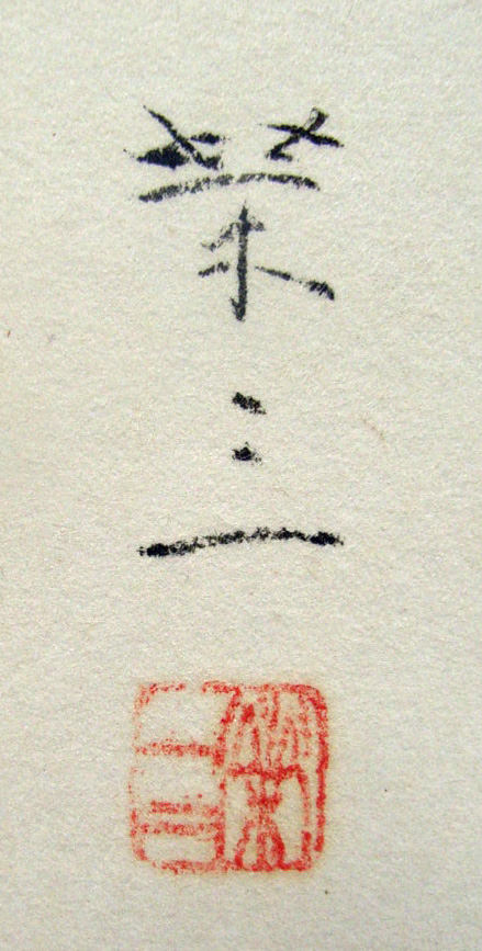 加藤栄三 山口華楊 5