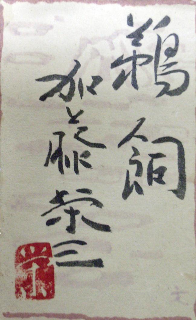 加藤栄三7