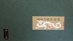 加藤栄三 4