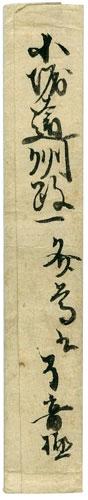 小堀遠州 3