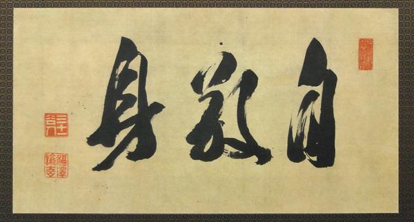 福沢諭吉2
