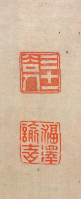 福沢諭吉3