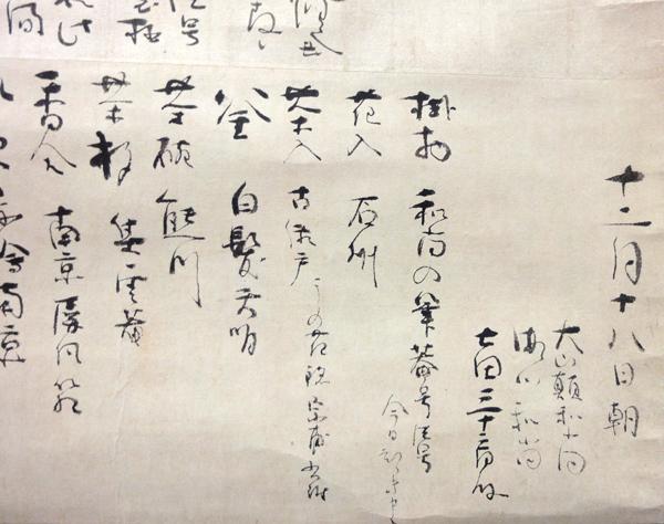 Matsudaira Fumai 4