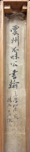 Matsudaira Fumai 6