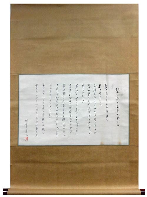田中冬二 1