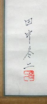 田中冬二 3