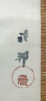 Hashimoto Gahou 3