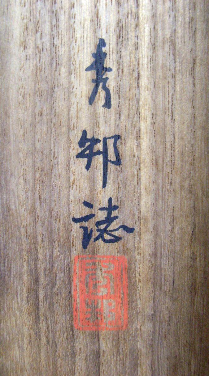 橋本雅邦 10