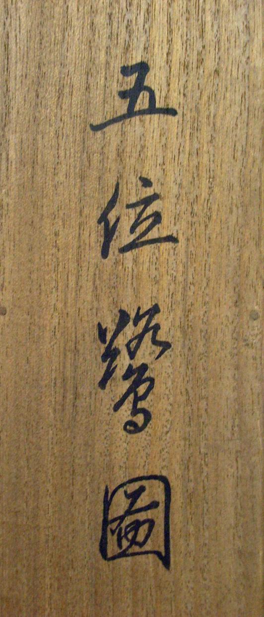 橋本雅邦 8