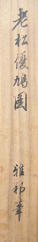 橋本雅邦6