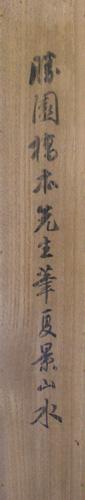 橋本雅邦 9