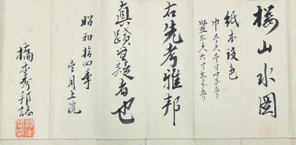 Hashimoto Gahou 6