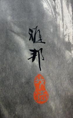 橋本雅邦 5