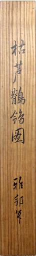 橋本雅邦 6