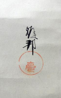 Hashimoto Gahou 4