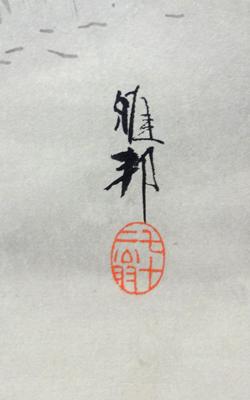 橋本雅邦 4