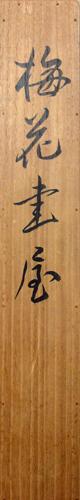 Nakamura Gakuryou 4