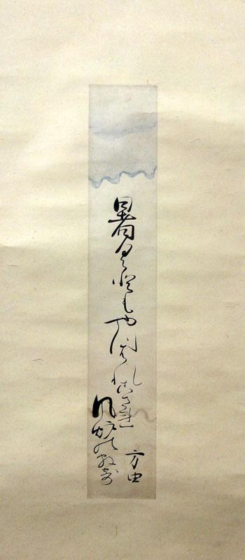 南元順(方由) 2