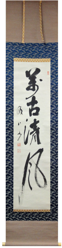 Yamamoto Genpou