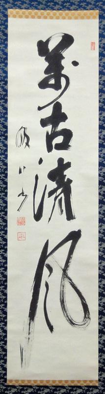 Yamamoto Genpo2