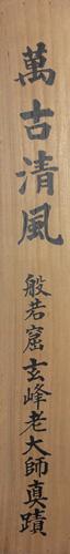 Yamamoto Genpo5