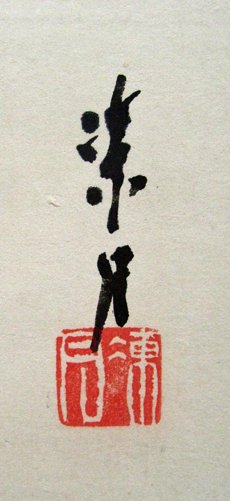 山本玄峰 7