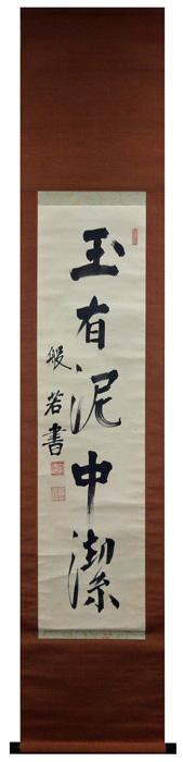 Yamamoto Genpou1