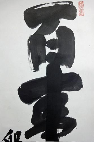山本玄峰 3