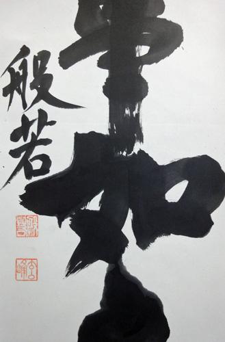 山本玄峰 4