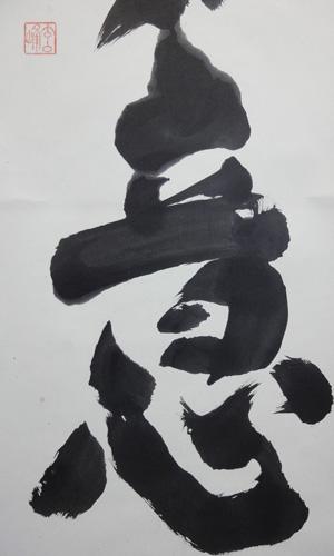 山本玄峰 5