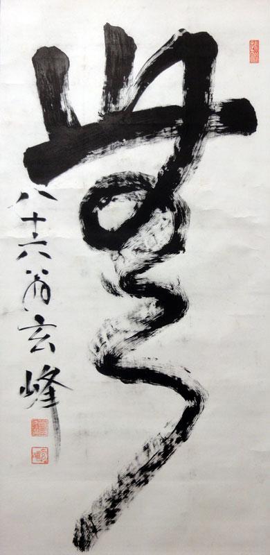 山本玄峰2
