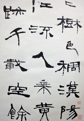 中林梧竹1