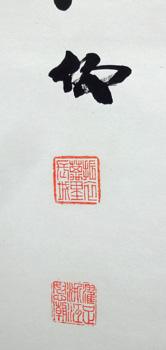 中林梧竹2