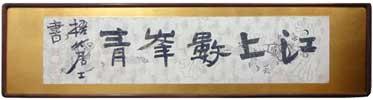 Nakagayashi Gochiku