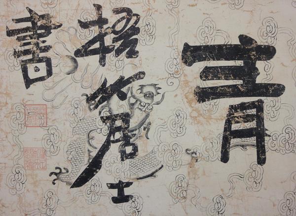 Nakabayashi gochiku 4